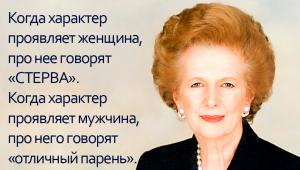 """Лучшие цитаты великой """"железной леди"""" Маргарет Тетчер"""