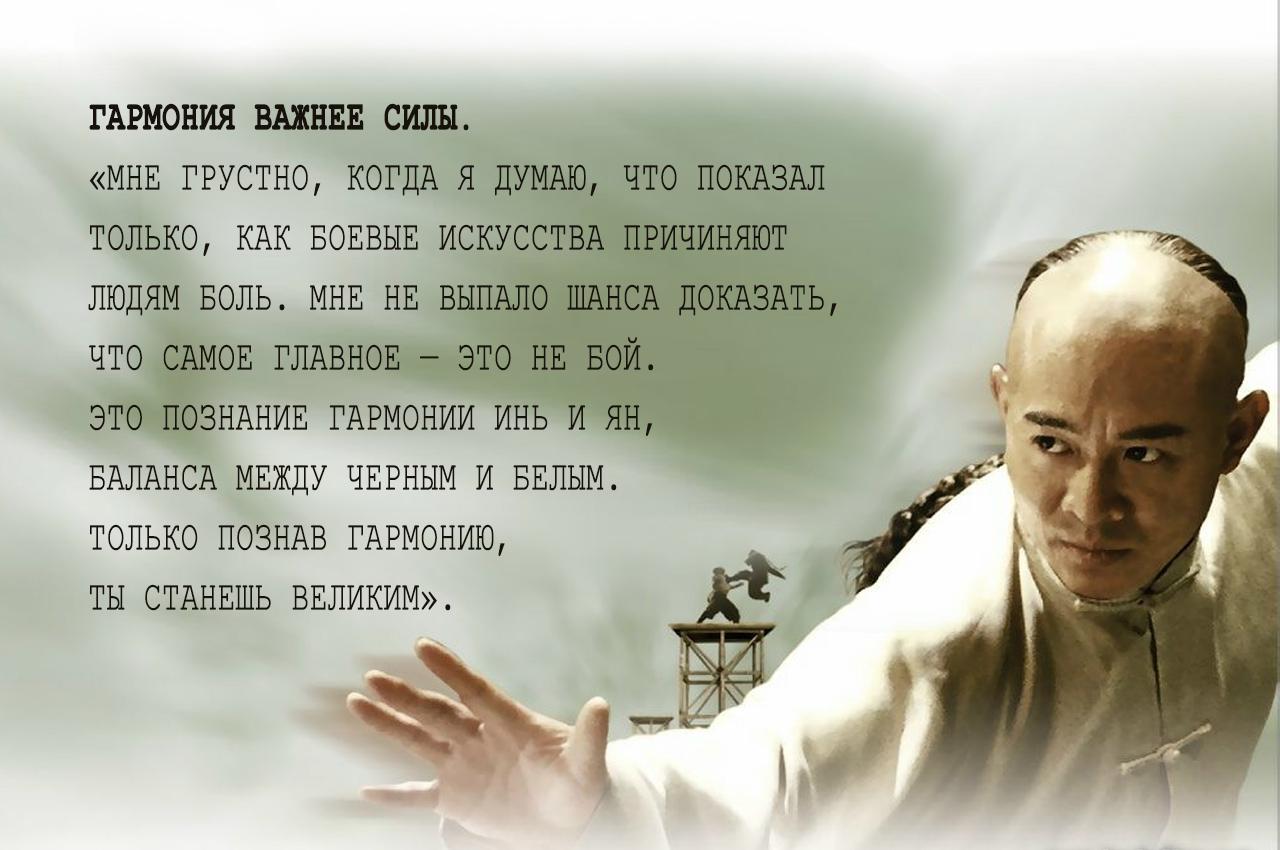 Боевые искусства в цитатах